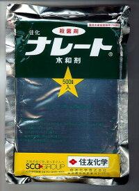 ナレート水和剤 500g