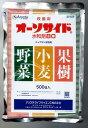 【メール便可】オーソサイド水和剤80 500g