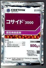 【メール便可】コサイド3000 500g