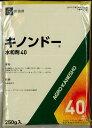 【メール便可】キノンドー水和剤40 250g