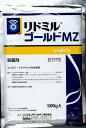 リドミルゴールドMZ水和剤 500g