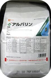 アルバリン粒剤 3kg