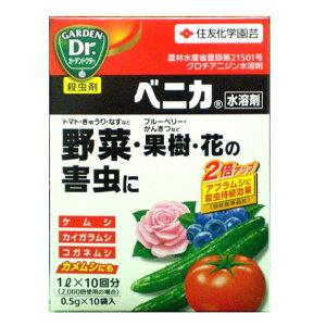ベニカ水溶剤 0.5g×10袋