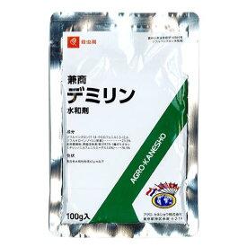 【メール便可】デミリン水和剤 100g