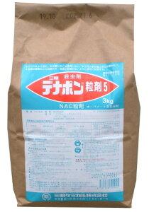 【取寄品】デナポン粒剤5 3kg