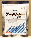 アーデント水和剤 100g【メール便可】