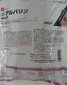 【メール便可】アルバリン顆粒水溶剤500g