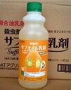サフオイル乳剤 1L