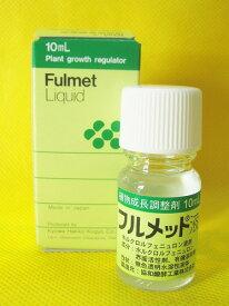 フルメット液剤 10ml