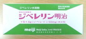 ジベレリン明治(ジベレリン水溶剤)1.6g(ジベレリン50mg)×4包
