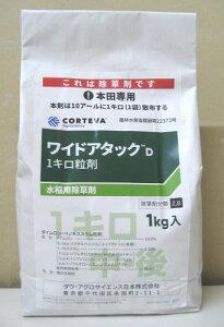 ワイドアタックD 1キロ粒剤 1kg