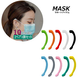 マスクフック マスクイヤーフック シリコン マスク補助ベルト マスクホルダー 大人 子供 兼用 耳保護 耳が痛くない グッズ フック 留め具 マスクバンド 耳プロテクター 耳ガード