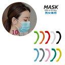 マスクフック マスクイヤーフック シリコン マスク補助ベルト マスクホルダー 大人 子供 兼用 耳保護 耳が痛くない グ…