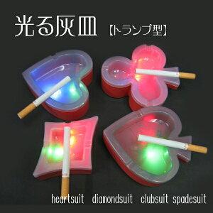 光る 灰皿 全4種 電池式 LED灰皿 おしゃれ 可愛い 卓上 雑貨 アメリカン おもしろい スナック ホテル レストラン バー イベント パーティーグッズ 用品 グッズ お祭り