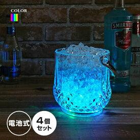 光る アイスペール SP1 4個セット 電池式 おしゃれ 氷入れ プラスチック 容器 バケツ 家庭用 業務用 結婚式 ホテル レストラン バー イベント ライトアップ パーティーグッズ 屋外 アイスバケット LED お酒 用品