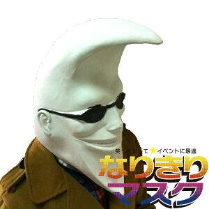 おもしろマスク ムーンマン リアル かぶりもの パーテ...