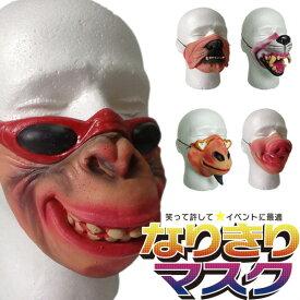 半顔マスク ホラーマスク アニマルマスク ハロウィン お面 仮面 かぶりもの 半顔 マスク 仮装 変装 ラバーマスク リアル 半面 動物 さる イヌ ブタ コスチューム コスプレ 変装