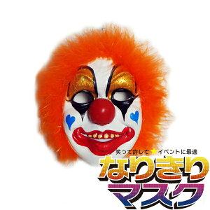 ピエロ マスク オレンジ ホラーマスク かぶりもの 仮...