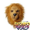 ライオン かぶりもの アニマル マスク [ お面 面具 動物 アニマルマスク 仮面 パーティー ハロウィン 仮装 レオ 獅子 なりきりマスク Unique ]