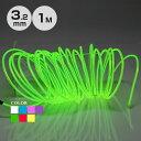 ELワイヤー 単品 直径3.2mm 1m 全7色 蛍光色 ネオンワイヤー ネオンチューブ 光る コスプレ 衣装 ダンス 手作り 車用 …