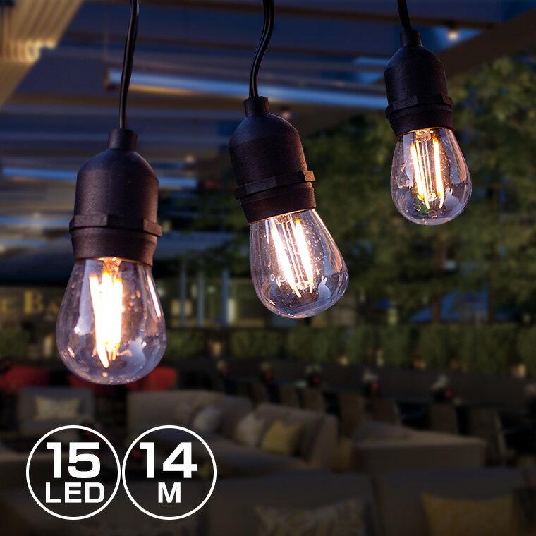 ガーデンライト レトロ電球タイプ 14m 15球 防水IP65 LED イルミネーション パーティーライト 屋外 防雨 おしゃれ かわいい ストリングライト ストレートライト エジソンバルブ 庭 ガーデンンライト ツリー 電飾 装飾 飾り イベント