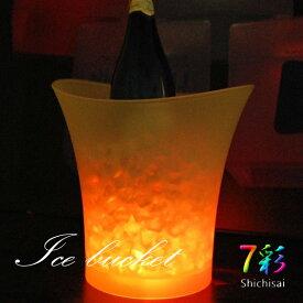 光る ワインクーラー 小型 丸型 電池式 全8色 シャンパンクーラー ボトルクーラー アイスペール おしゃれ バケツ 家庭用 業務用 結婚式 ホテル レストラン バー イベント ライトアップ パーティーグッズ 屋外 LED お酒 用品