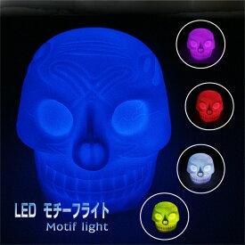 光る 置物 スカル LED グラデーション ライト [ インテリア 小物 バー用品 骨 骸骨 ガイコツ ハロウィン 光りもの イルミネーション モチーフ 雑貨 オブジェ ] Lint