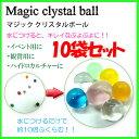 ジェリーボール 10袋セット [ アクアジェリーボール バブルジェリー マジック クリスタルボール ぷよぷよ 水で膨らむ …