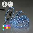 ELワイヤー 単品 直径5mm 1m 全9色 蛍光色 ネオンワイヤー ネオンチューブ 光る コスプレ 衣装 ダンス 手作り 車用 内…