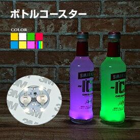 光る ボトルコースター 6cm 全7色 LED ライトアップ ディスプレイ ハーバリウム ステッカー シール 貼り付け 底 ボトル底 お酒 グラス コップ シャンパン ワイン 結婚式 ウエディング バー クラブ おしゃれ キャンプ お祭り