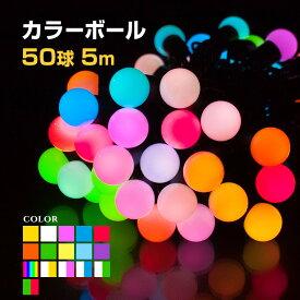 高品質 イルミネーションライト カラーボール 5m 50球 全15色 LED 屋外 室内 防雨 防水 おしゃれ かわいい ストリングライト ストレートライト 庭 ガーデンンライト ツリー 部屋 電飾 装飾 飾り 樹木 フェンス マンション