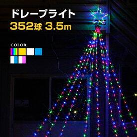 イルミネーション ドレープライト 全長3.5m ドレープ8本 352球 全6色 ナイアガラ LED カーテンライト 屋外 室内 防雨 防水 おしゃれ ナイアガラ スター ロープライト 庭 ガーデンンライト 部屋 電飾 装飾 飾り 樹木 マンション