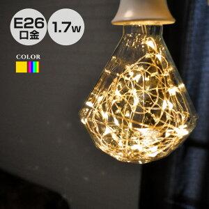 エジソン電球 LED E26 1.7W led全2色 幅95mm エジソンバルブ 北欧 間接照明 インテリアライト おしゃれ 部屋 レトロ ペンダントライト モダン レストラン カフェ バー 結婚式 店舗 フロアライト 電