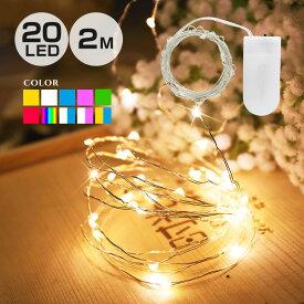 ジュエリーライト 電池式 全10色 全長2m LED20球 薄型電池ボックス イルミネーション ライト ワイヤーライト フェアリーライト 部屋 室内 おしゃれ かわいい 飾り インテリアライト 結婚式 ウエディング パーティー 装飾 電飾 間接照明