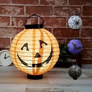 ハロウィン提灯 全4種 カボチャ コウモリ ガイコツ クモ パンプキンランプ カボチャのライト ハロウィン ランプ ライト ジャックオーランタン かわいい パーティーグッズ イベント 用品 グ