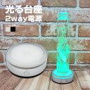 LED台座 丸型 4灯 電池式 マルチカラー 10パターン点灯 7.6cm ハーバリウム用 LED ライト コースター スタンド 照明 …