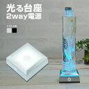 LED台座 四角型 4灯 電池式 マルチカラー 10パターン点灯 6.8cm ハーバリウム用 LED ライト コースター スタンド 照明…