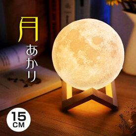 月のランプ 直径15cm 無段階調光機能 3色切替 USB充電式 間接照明 テーブルランプ おしゃれ あかり 寝室 フロアライト インテリアライト ルームライト LED 照明 コードレス ベッドサイド 卓上 デスク リビング プレゼント 北欧
