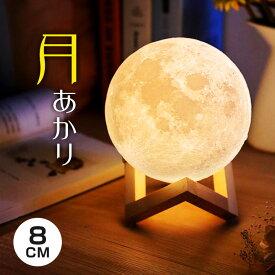 月のランプ 直径8cm 無段階調光機能 3色切替 USB充電式 間接照明 テーブルランプ おしゃれ あかり 寝室 フロアライト インテリアライト ルームライト LED 照明 コードレス ベッドサイド 卓上 デスク リビング プレゼント 北欧