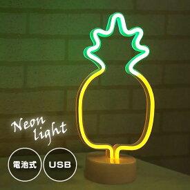 インテリア ライト LED ネオンサイン パイナップル 電池式 おしゃれ 間接照明 雑貨 ネオン管 卓上 かわいい カラフル テーブル ナイトランプ デコレーション アメリカ 北欧 カフェ プレゼント