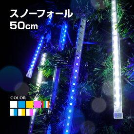 高品質 イルミネーションライト スノーフォール 50cm 10本 480球 全8色 LED 屋外 室内 防雨 防水 おしゃれ つらら 流れ星 庭 ガーデンンライト ツリー 部屋 電飾 装飾 飾り 樹木 フェンス マンション