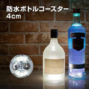 光る ボトル ステッカー 防水 4cm 6LED コースター 白色点灯 ホワイト ライトアップ ディスプレイ ハーバリウム ステッカー シール 貼り付け 底 ボトル底 お酒 グラス コップ シャンパン ワイン