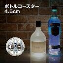 光る ボトル ステッカー 4.5cm 6LED コースター 白色点灯 ホワイト ライトアップ ディスプレイ ハーバリウム ステッカ…