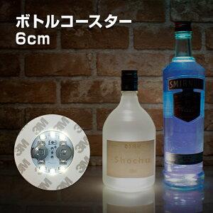 光る ボトル ステッカー 6cm 6LED コースター 白色点灯 ホワイト ライトアップ ディスプレイ ハーバリウム ステッカー シール 貼り付け 底 ボトル底 お酒 グラス コップ シャンパン ワイン 結婚