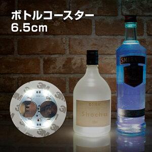 光る ボトル ステッカー 6.5cm 4LED コースター 白色点灯 ホワイト ライトアップ ディスプレイ ハーバリウム ステッカー シール 貼り付け 底 ボトル底 お酒 グラス コップ シャンパン ワイン 結