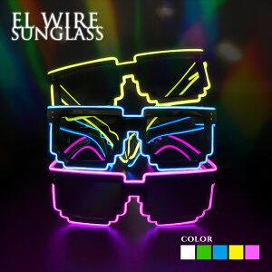 光るサングラス ピクセル メガネ 電池ボックス付 全5色 EL ワイヤー LED サングラス パーティーグッズ おもしろ めがね 眼鏡 ハロウィン コスプレ ダンス 結婚式 余興 学園祭 衣裳 仮装 クリス