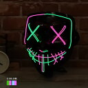 光るマスク ピエロ ミックス 全2色 電池ボックス付 ELマスク 怖い ハロウィン ガイコツ ホラーマスク 仮面 お面 かっ…