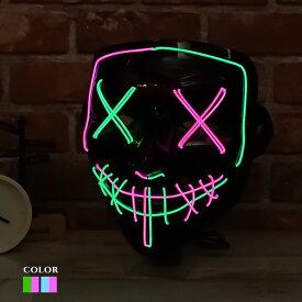光るマスク ピエロ ミックス 全2色 電池ボックス付 ELマスク 怖い ハロウィン ガイコツ ホラーマスク 仮面 お面 かっこいい ダンスマスク 衣装 コスプレ DJ クラブ 学園祭 コスチューム ELワイヤー オペラ座の怪人 ヴェネチアンマスク 仮面舞踏会