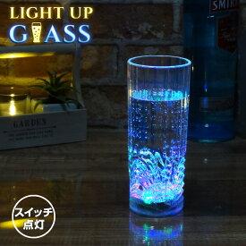 光る タンブラー グラス スイッチ型 260ml レインボー クリア 電池式 LED 割れない ビアグラス おしゃれ プレゼント カクテルグラス bar お酒 パーティー Bargoods