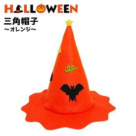 ハロウィン 魔女 衣装 フェルト帽子 オレンジ 子供用 かわいい 可愛い おしゃれ 三角 ハット パーティーグッズ こうもり コウモリ 蝙蝠 コスプレ コスチューム 変装グッズ 仮装 パーティー 小物 キッズ ウィッチ 女の子 男の子 イベント